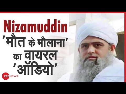 Nizamuddin Viral: Tablighi Jamaat के मौलाना Maulana पर बड़ा खुलासा | Audio हुआ Viral | Coronavirus