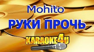 Mohito | Руки прочь | Караоке mp3