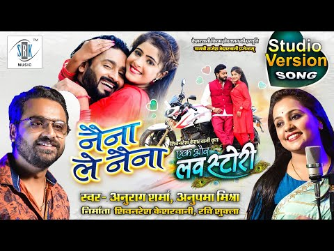 Naina Le Naina | नैना ले नैना | Ek Aur LOVE STORY | CG Movie Song | Anurag Sharma, Anupama Mishra