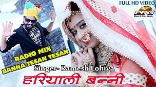 HARIYALI BANNI TESAN TESAN हरियाली बन्नी   Ramesh Lohiya   Superhit Fagan Song   DJ FAGAN 2017