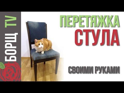 Видеозапись Обивка стула своими руками | Как перетянуть стул или ремонт старого стула