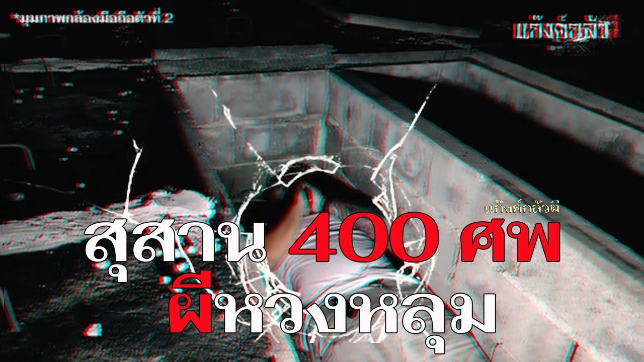 สุสาน 400 ศพ ผีหวงหลุม