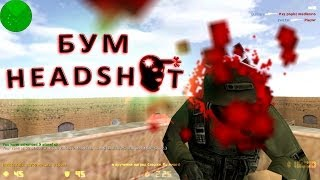 Бум HEADSHOT !!! cs 1.6