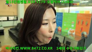 수유식튀김기 박사치킨 3세대수유식튀김기 월15만원