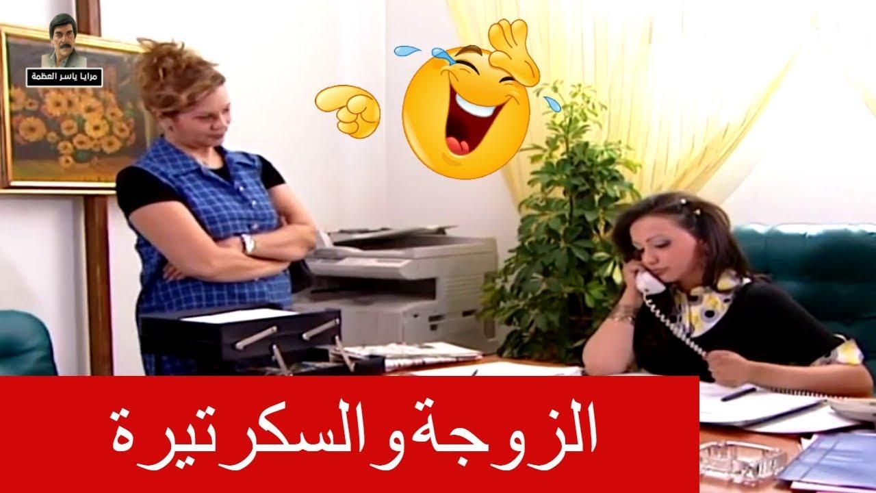 قصة الزوجة والسكرتيرة ـ مين أحلى برايكم ؟ ـ سلمى المصري ـ دينا هارون -  YouTube
