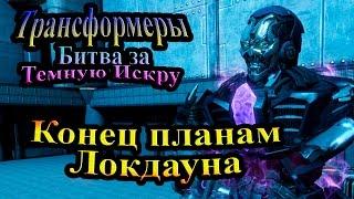 Трансформеры Битва за Тёмную Искру (Rise of the Dark Spark) - часть 12 - Конец планам Локдауна