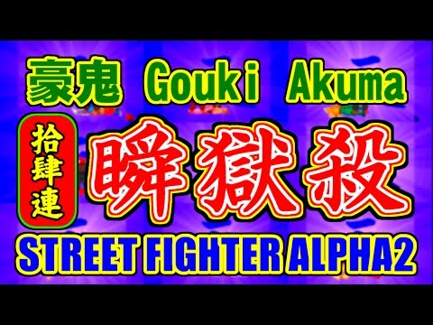 [豪鬼] 瞬獄殺集 - STREET FIGHTER ZERO2/ALPHA2