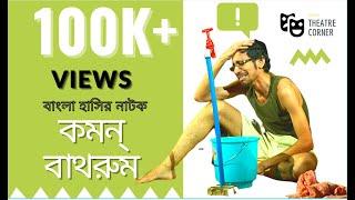 Video Comedy Drama: Common Bathroom [Bengali] download MP3, 3GP, MP4, WEBM, AVI, FLV Agustus 2018