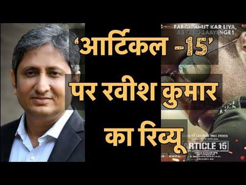 Ravish Kumar Film Review : Article 15