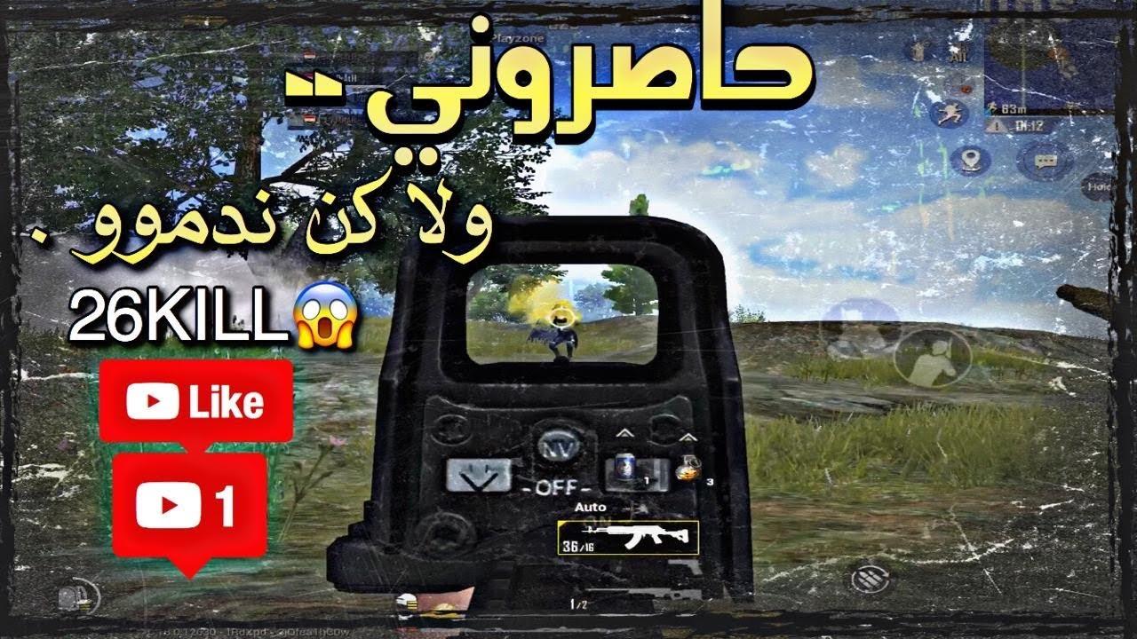 عندما يغضب اليمني ابو فايز هذا مايحدث ||في ببجي || قيم اسطورة لقطات اوم ماترحمش - لايفوتك القيم 😱😱