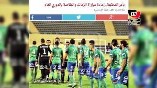 أزمة في «اتحاد الكرة» بسبب إعادة مباراة «الزمالك والمقاصة»