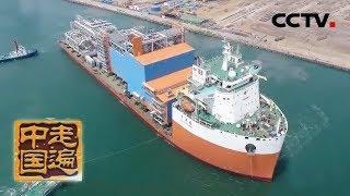 《走遍中国》 20190916 5集系列片《中国智造》(1) 深海远航| CCTV中文国际