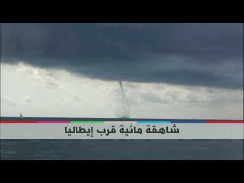BBC عربية:بي_بي_سي_ترندينغ | #بالفيديو: شاهقة مائية ضخمة قرب الساحل في #إيطاليا