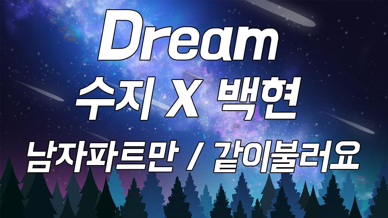 Dream - 수지&백현 (남자파트ver) 같이불러요