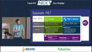 Ромуальд Здебский — По следам BUILD 2015 — платформа .NET сегодня и завтра