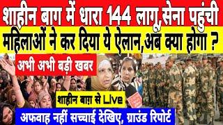 High Court Judge | Supreme Court | Shaheen Bagh | PM Modi | Amit Shah | Kejriwal | Hindi News Live |