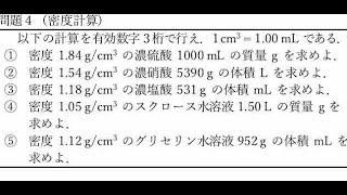 溶液の濃度/問題4(密度)