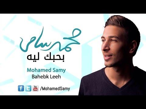 اغنية محمد سامي بحبك ليه 2016 كاملة MP3 + HD اون لاين / Mohamed Samy - Bahebk Leeh