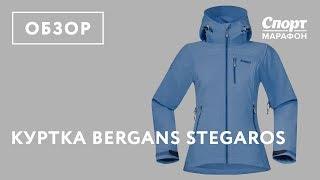Женская куртка Bergans Stegaros. Обзор