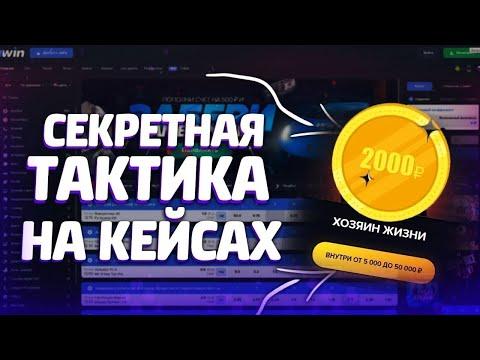 Открытие Кейсов на 1WIN - Без Проиграшная Тактика ● Проверка Сайта x4600 Рекорд ● Шанс 0.001%