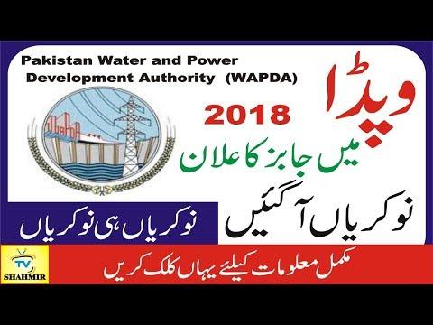 WAPDA Jobs 2018 | Pakistan Water and Power Development Authority Jobs 2018 | PTS Jobs | Shahmir TV
