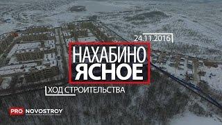 видео ЖК Павловский квартал в Нахабино - официальный сайт ????,  цены от застройщика ОПИН, квартиры в новостройке
