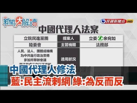 【新聞大解讀】中國代理人修法 藍:民主流刺網 綠:為反而反 2019.07.22(下)