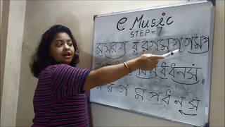 #2 Bengali Music Lesson for Beginners- Step by Step-Part-2.  e Music