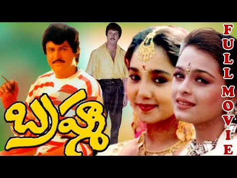 BRAMHA  TELUGU FULL MOVIE  MOHAN BABU  AISHWARYA  JAGGAIAH  MANOJ KUMAR  TELUGU MOVIE ZONE