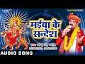 Download BHOJPURI का नया देवी गीत 2017 - Maiya Ke Sandesh - Ravinder Singh Jyoti -Bhojpuri Devi Geet 2017 New MP3 song and Music Video