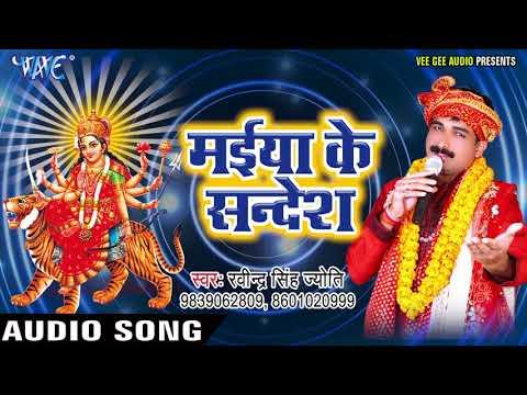 BHOJPURI का नया देवी गीत 2017 - Maiya Ke Sandesh - Ravinder Singh Jyoti -Bhojpuri Devi Geet 2017 New