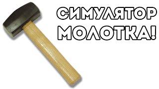 СИМУЛЯТОР МОЛОТКА
