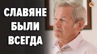 Почему славян хотят стереть из мировой истории ? Профессор ДНК-генеалогии А. А. Клёсов
