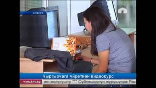 Кыргыз тилин үйрөтүүчү видеокурстар