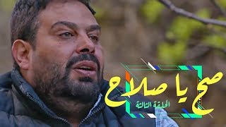 وطن ع وتر | الحلقة الثالثة: صح يا صلاح