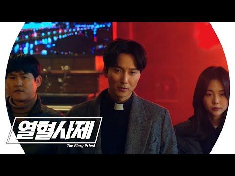 《熱血祭司》(韓語:열혈사제)線上看