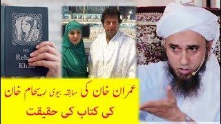 Reality of Reham Khan book about Imran Khan - Mufti Tariq Masood - ریحام خان کی کتاب کی حقیقت
