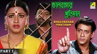 Bhalobasar Pratidan - Bengali Movie - 1/17