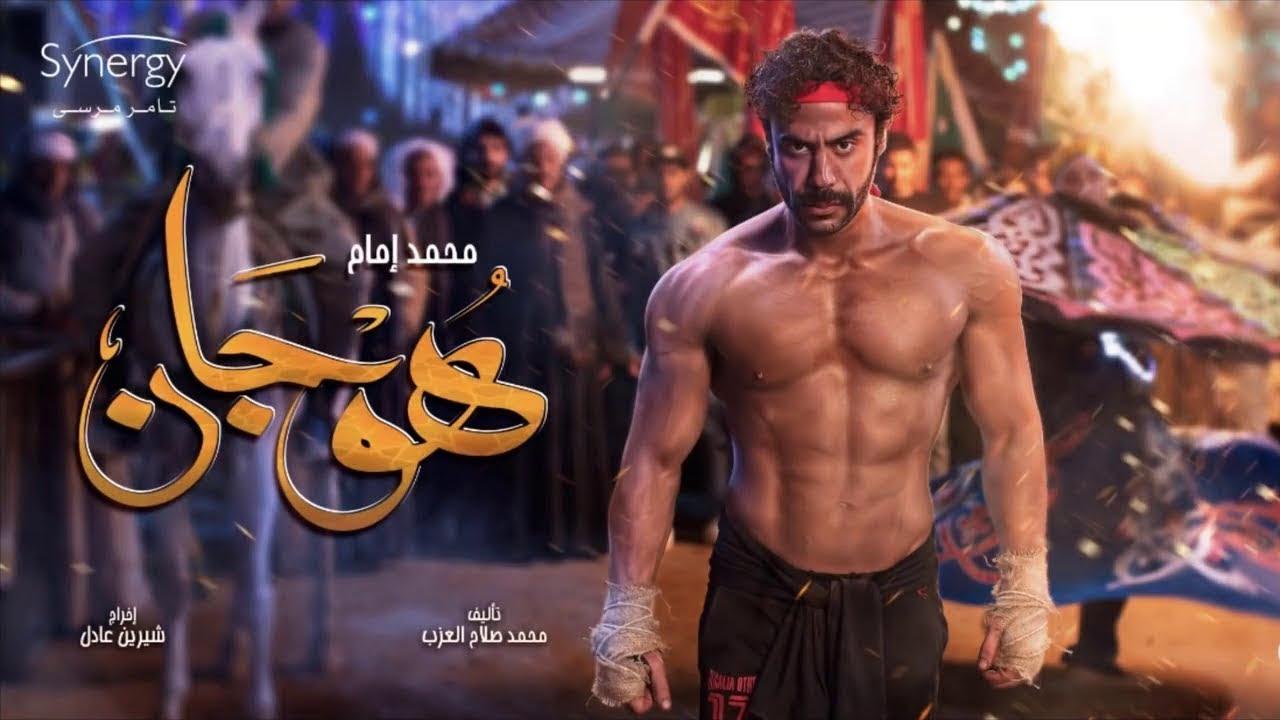 أقوي مشاهد الأكشن في مسلسل هوجان -  محمد عادل إمام | Hogan Series - Mohammed Adel Emam