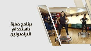 برنامج قفزة باستخدام الترامبولين - ريما عامر