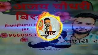Foji gel Mera seen se DJ remix by Ajay Chaudhary