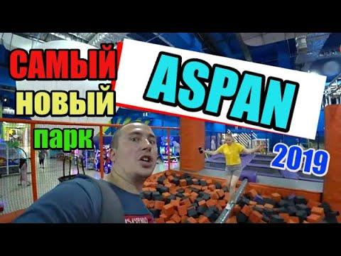 Обзор цен! Парк ASPAN в Алматы. Развлекательный парк.
