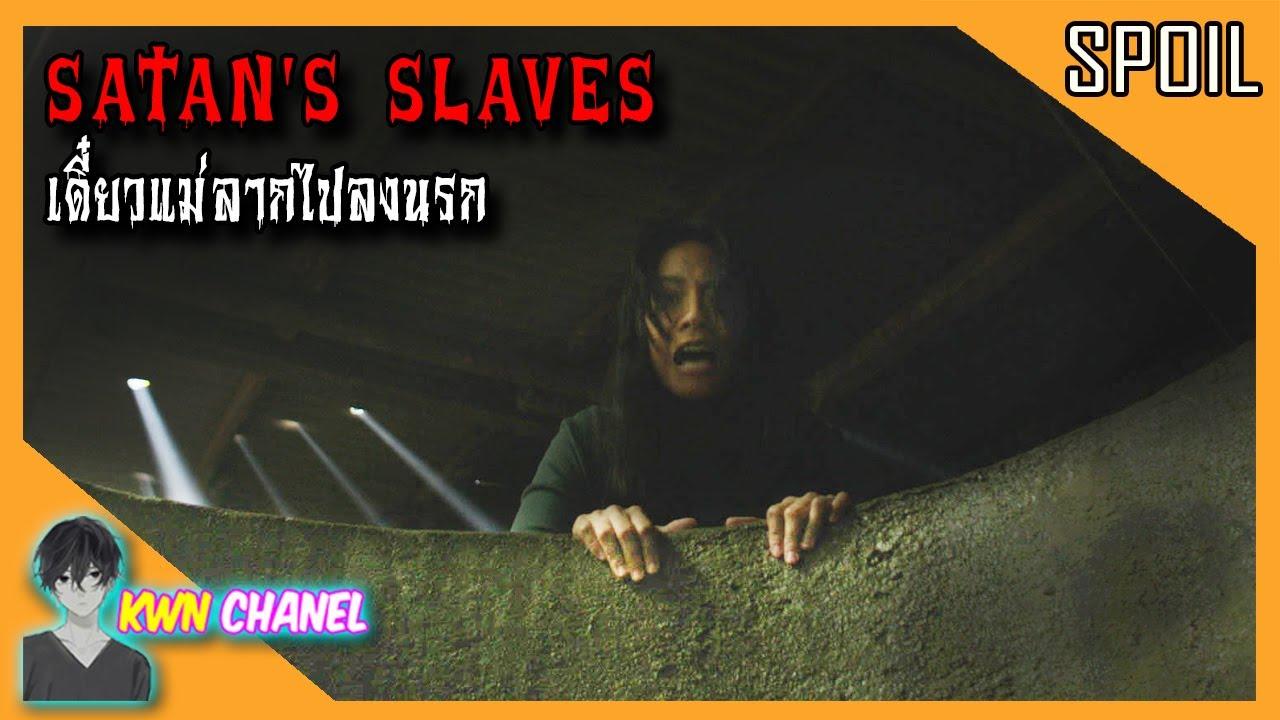 เมื่อความอาฆาตบางอย่าง ได้พาแม่ของพวกเธอกลับมาจากความตาย  | Satan's Slaves (2018)「สปอยหนัง」