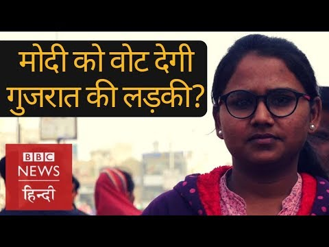 Gujarati girl talks about the difference between rural and urban India election 2019 (BBC Hindi)