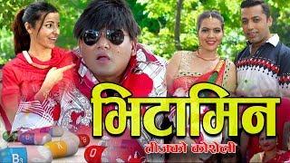 New comedy teej song 2074 Vitamin by Khuman Adhikari & Laxmi Acharya Feat. Shankar BC & Sushma