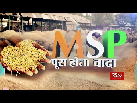 The Pulse: MSP - पूरा होता वादा | A promise fulfilled for the farmers