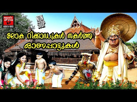 ലോക റിക്കാഡുകൾ തകർത്ത ഓണപ്പാട്ടുകൾ # Onam Special Songs # Malayalam Onam Songs #