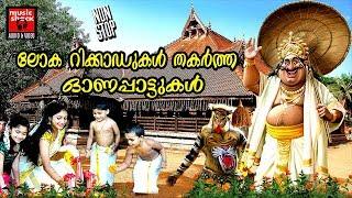 ലോക റിക്കാഡുകൾ തകർത്ത ഓണപ്പാട്ടുകൾ Onam Special Songs Malayalam Onam Songs