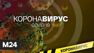 """""""Москва сегодня"""": новый вид коронавируса, спасет ли вакцина? - Москва 24"""