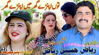 Tu Apnay Ghar Main Apnay Ghar Latest Saraiki Song Like Songs: Subscribe .Share .like Song